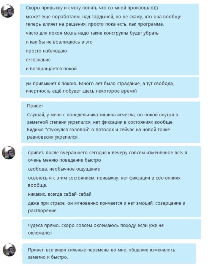 отзыв Бокучава-2