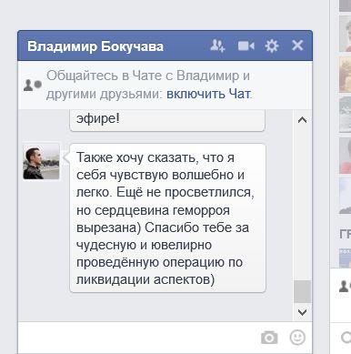 отзыв Бокучава