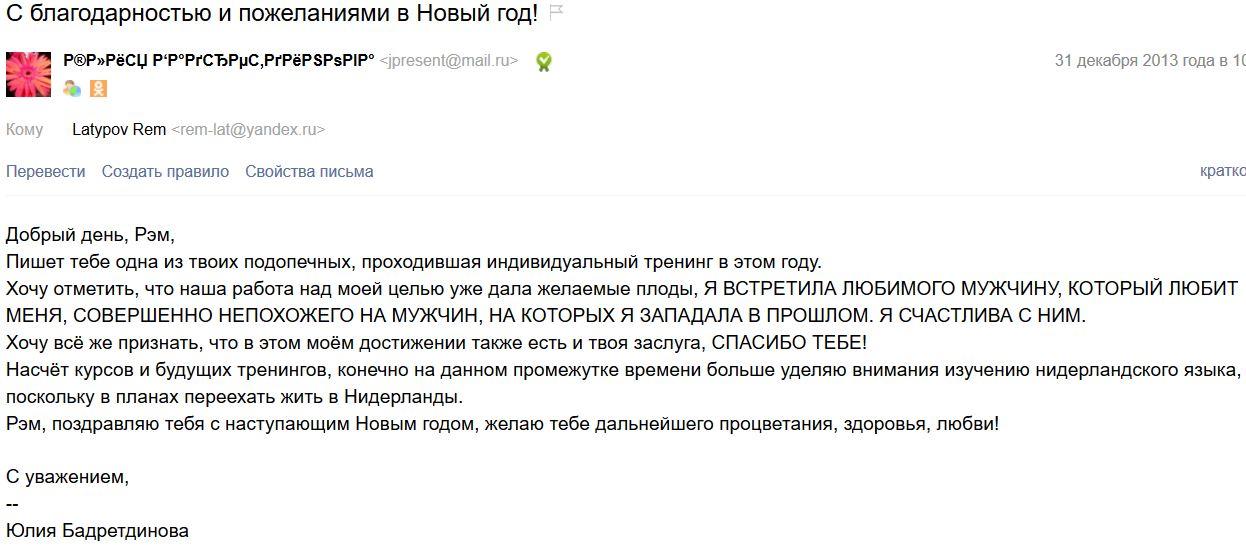 отзывы коучинг Рэм Латыпов