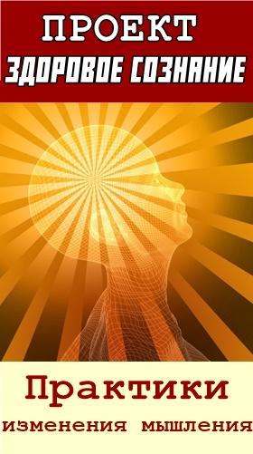 здоровое сознание, изменение мышления, способы поменять мышление, мышление нового типа, мышление нового поколения, революция в мышлении