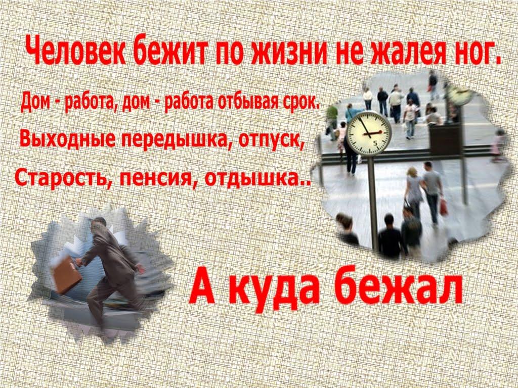 крысиные бега, беличье колесо, бег по кругу, бег на месте, куда бежим, дом-работа, бесполезно проживать жизнь