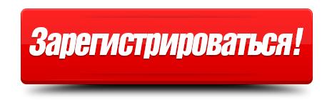 кнопка зарегистрироваться для участия, кнопка для коучинга, регистрация на коучинг, регистрация на тренинг