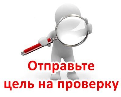 бесплатная консультация, проверить цель, истинность цель, достигать своих а не чужих целей