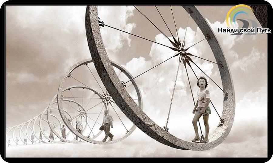 топчусь на месте, топтание на месте, ложные цели в жизни, кручусь как белка в колесе, как найти свой путь, истинные цели, как найти себя, в жизни ничего толкового