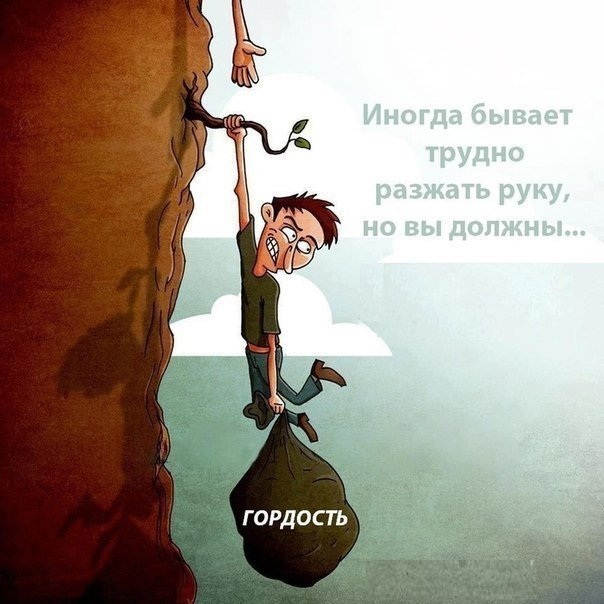 гордыня, дурак отказывается от помощи, лох это судьба, скупой платит дважды