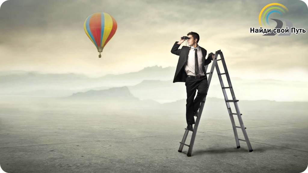 найти свою мечту, как найти мечту, как найти работу мечты, путь к мечте, зачем нужна мечта, самореализация, найти свой путь, призвание, жизненный путь, жизненная идея