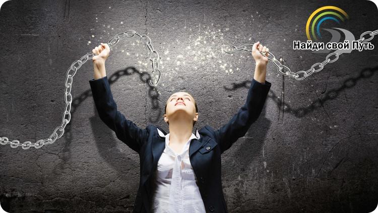 сильная личность, победитель по жизни, свободный человек, освободиться от рамок, как стать сильной личностью, как найти внутренние силы, как обрести внутреннюю силу, как обрести внутренний стержень