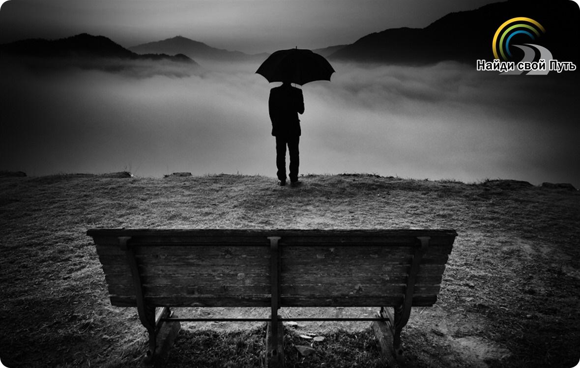 плохо на душе что делать, очень плохо на душе что делать, тяжко на душе что делать, как определиться с целью в жизни, В жизни нет радости что делать